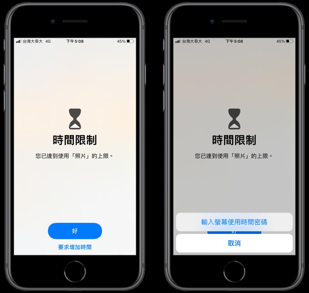 iPhone 使用 APP 需要輸入「螢幕使用時間密碼」