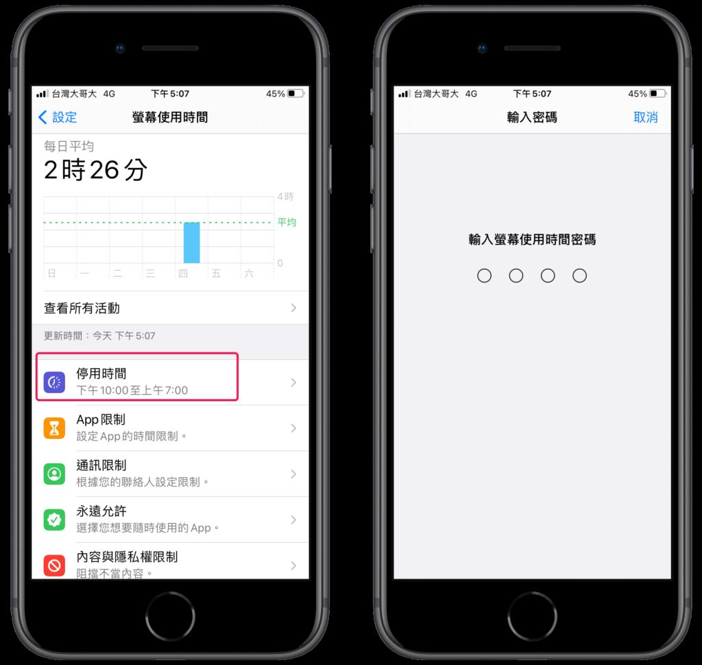 iPhone 停用「螢幕使用時間」仍需要輸入密碼