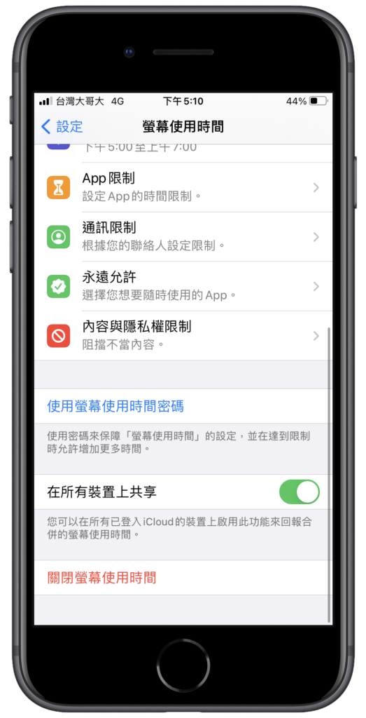 iPhone 螢幕使用時間破解、移除密碼