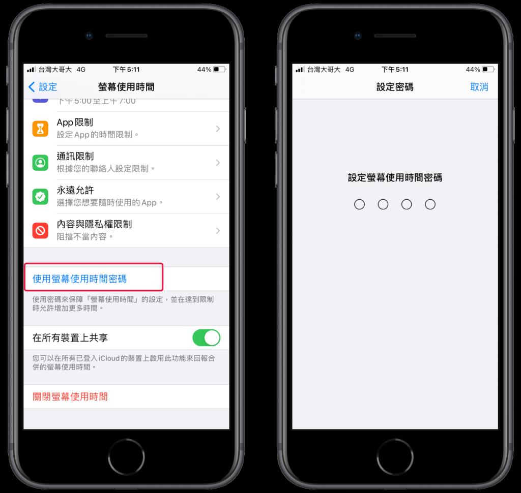 重新設定 iPhone 螢幕使用時間密碼