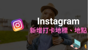IG 如何新增打卡地標與地點?同步在臉書 FB 建立 Instagram 地標位置!教學