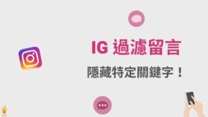 IG 如何過濾留言?IG 留言隱藏特定關鍵字詞無法顯示!教學