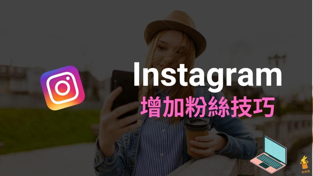 IG 如何增加粉絲?8 個 Instagram 穩定增粉技巧!教學