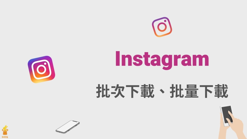 IG 如何批次下載貼文照片?批量下載 Instagram 限動、照片影片!教學