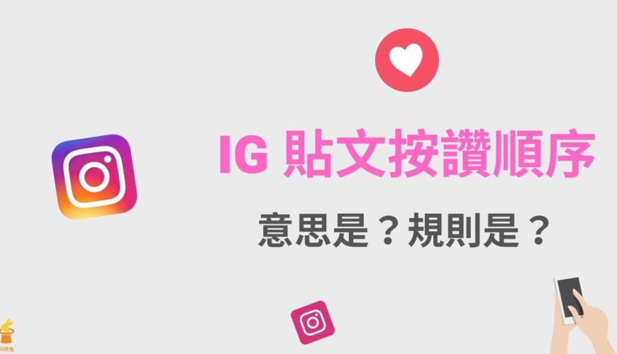 IG 貼文按讚順序的意思是?IG 照片按讚的粉絲排序規則是?完整教學