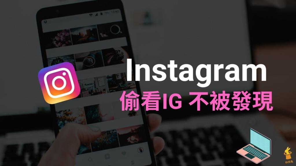 偷看 IG:匿名觀看 Instagram 限動、IG 貼文照片、偷看追蹤人數與粉絲!