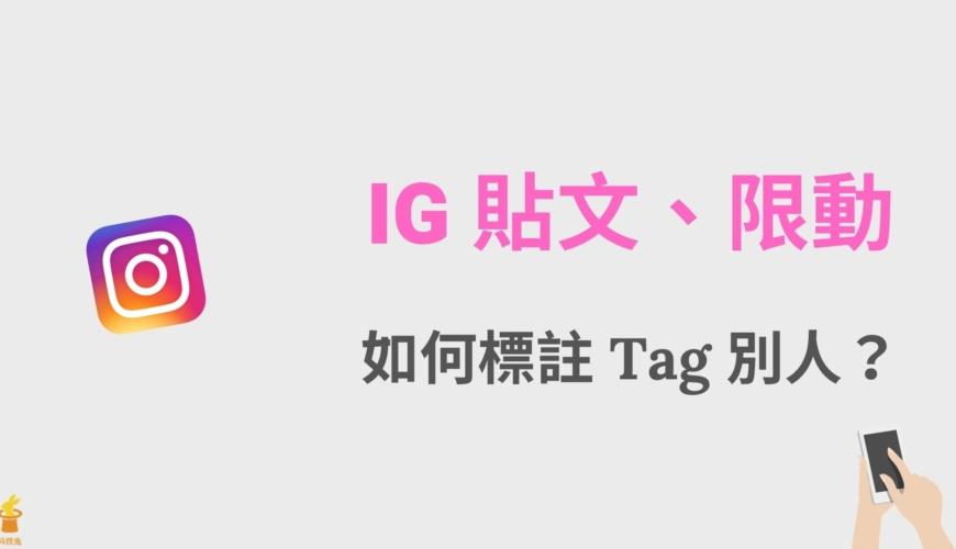 IG 貼文照片、限動如何標註 Tag 別人?怎樣取消關閉 IG @提及不讓人標籤?教學