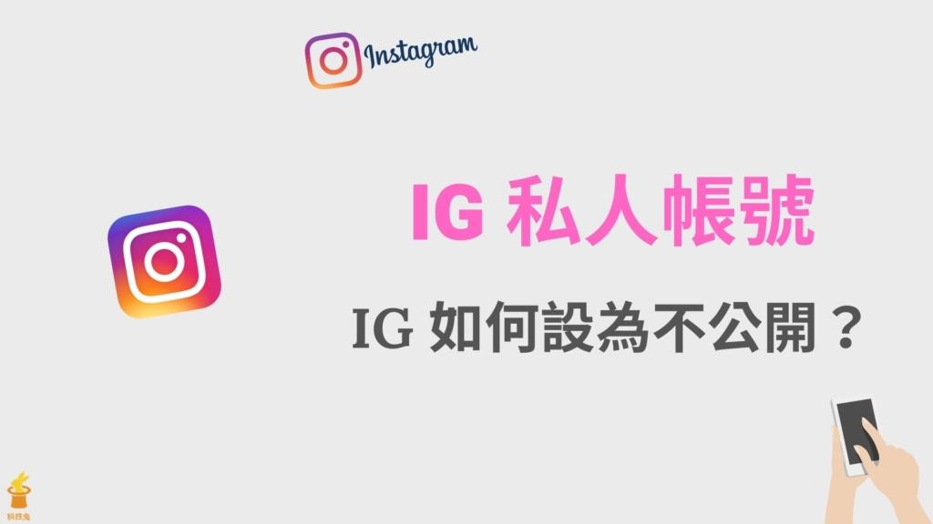 IG 私人帳號如何設定?將 IG 帳號設為不公開帳戶!追蹤需要審核