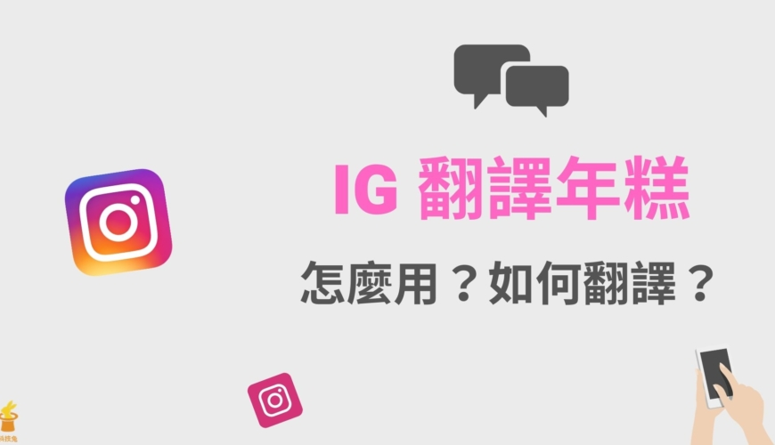 IG 翻譯年糕怎麼用?用 Instagram 翻譯年糕功能查看翻譯!設定教學