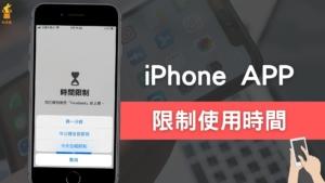 iPhone 如何限制 APP 使用時間?控制手機 APP 使用時間!iOS 教學
