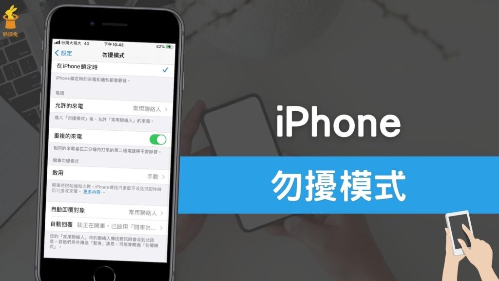 iPhone 勿擾模式如何開啟?收到來電、通知自動靜音!iOS 教學