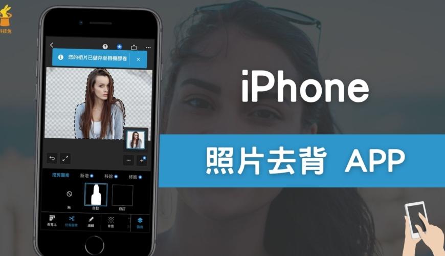 iPhone 照片去背 APP:PS Express 一秒去背景,留下人物透明背景圖片(iOS)