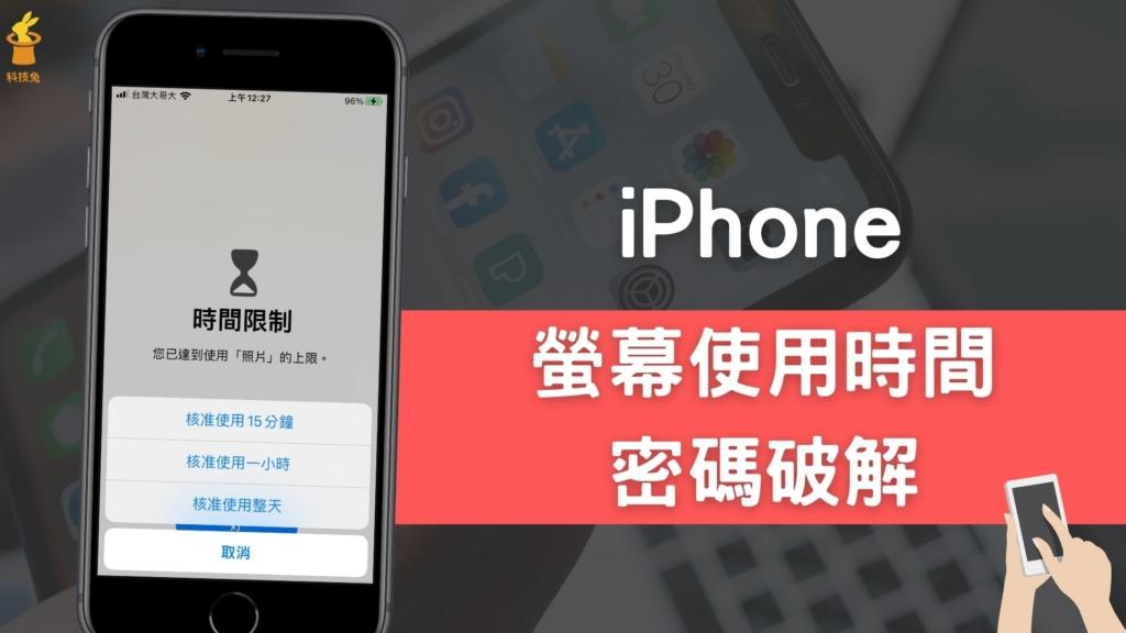 iPhone 螢幕使用時間密碼如何破解?教你一鍵移除密碼(iOS 13/14)