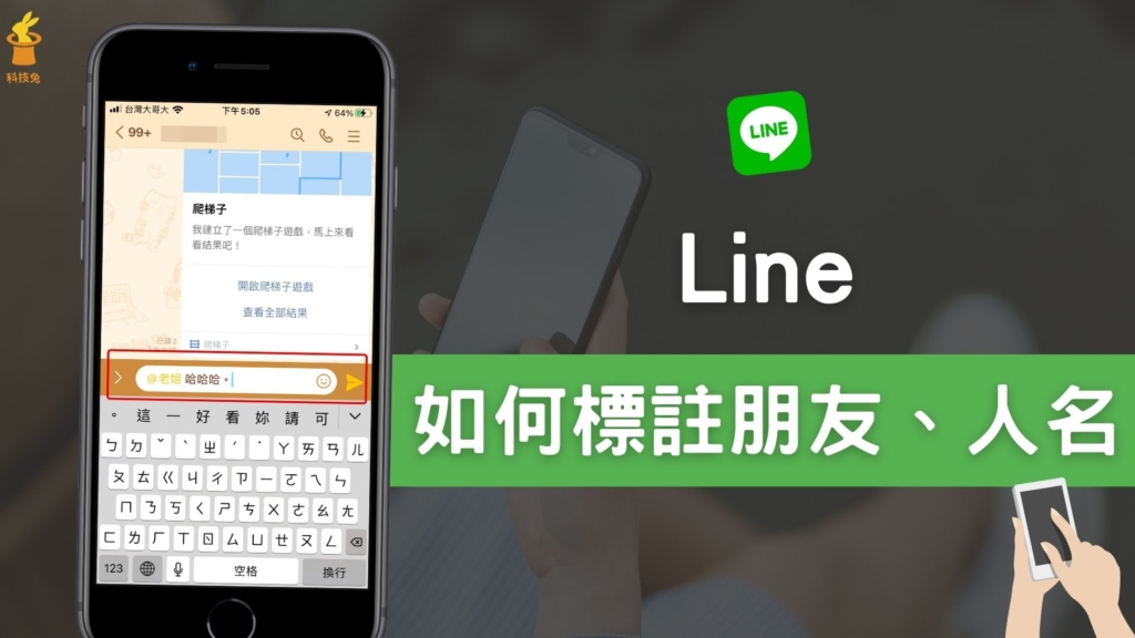 Line 如何標註朋友、人名?Line 群組怎麼標註所有人?完整教學