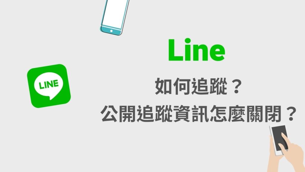 Line 如何追蹤、取消追蹤帳號?公開追蹤資訊怎麼開啟關閉?完整教學