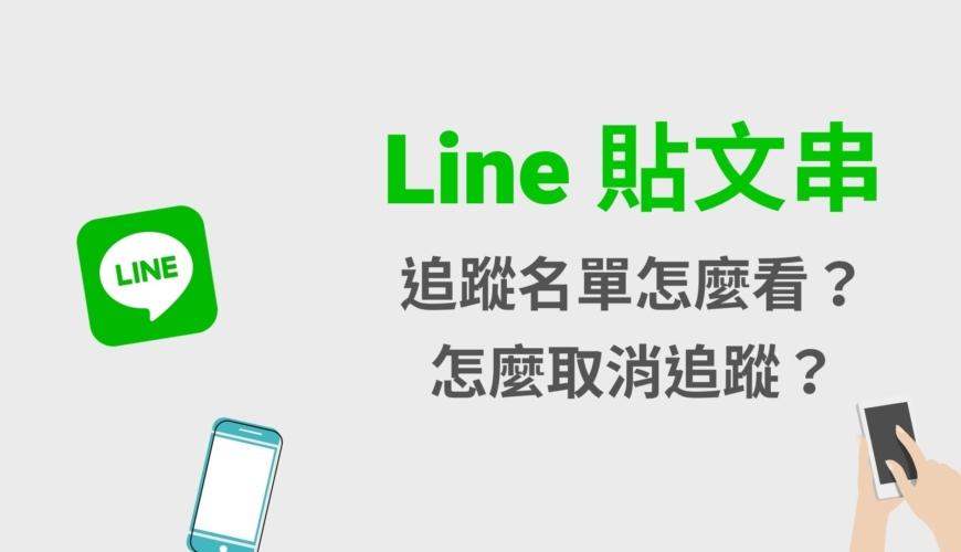 Line 貼文串追蹤名單怎麼看?關閉取消追蹤Line 帳號、好友貼文串!教學