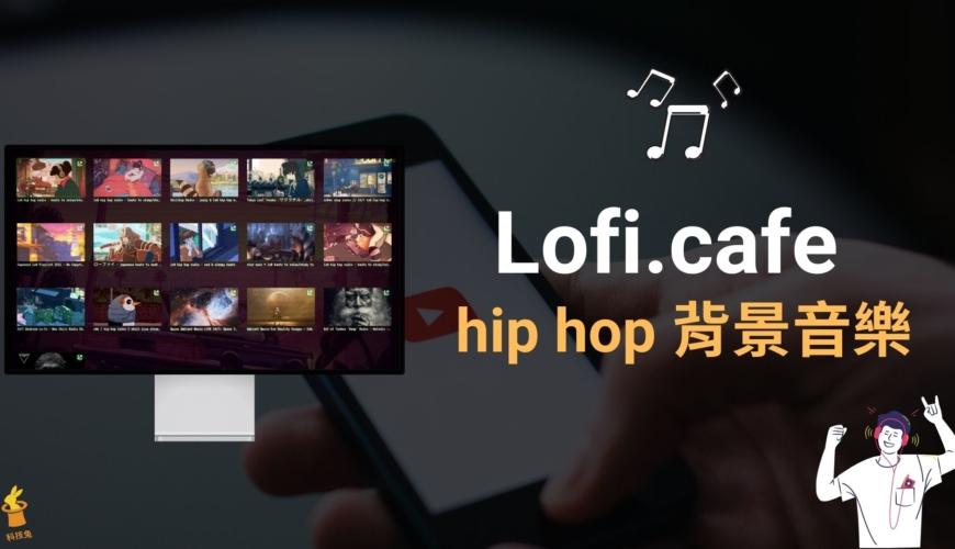 Lofi.cafe 輕音樂風格 hip hop 背景音樂網站,邊聽邊工作或放鬆