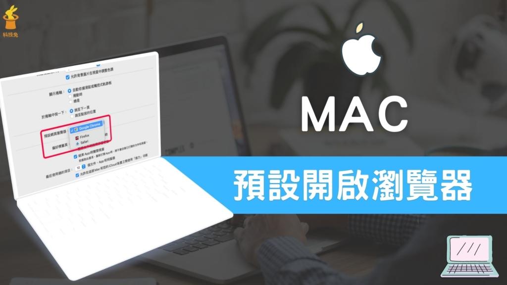 Mac 預設開啟網頁瀏覽器如何設定?打開連結選擇 Chrome / Firefox / Safari!教學
