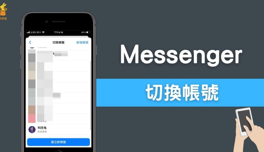 Messenger 聊天室如何快速切換臉書帳號?切換分身帳號!教學