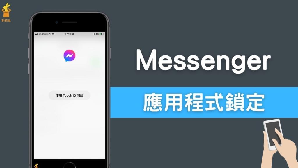Messenger 如何設定密碼鎖定?要 Touch ID 才能打開應用程式 App!教學