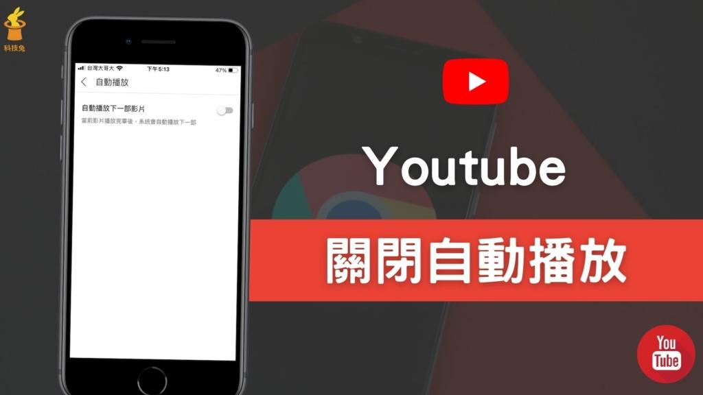 Youtube 自動播放如何關閉?電腦版&手機 App 取消並關掉 YT 自動播放影片功能!