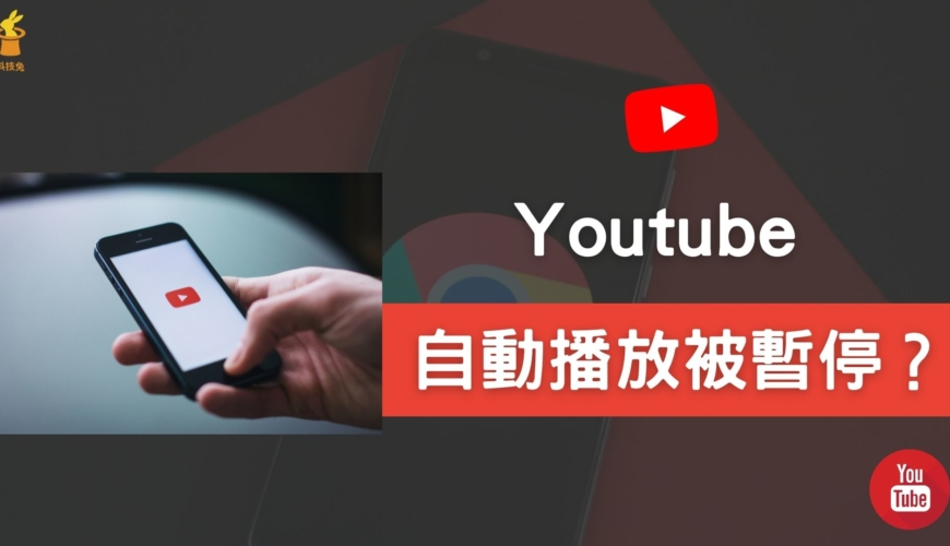 Youtube 影片自動播放會自已暫停?一招解決 YT 暫停自動播放問題!