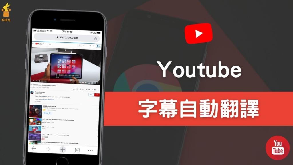Youtube 影片字幕如何自動翻譯?YT 電腦版&手機 App 英文自動翻譯中文!