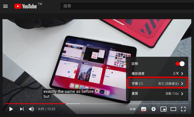 Youtube 電腦版字幕開啟自動翻譯