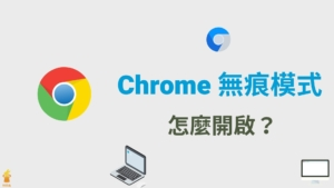 Chrome 無痕模式如何開啟?Google 新增私密瀏覽無痕視窗!