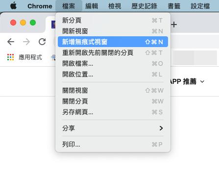 在電腦選單列開啟 Chrome 無痕模式