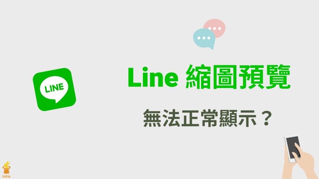 Line 分享連結縮圖無法正常顯示?一鍵更新 Line 網址縮圖預覽!教學