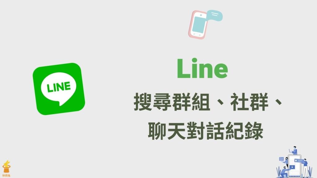 Line 搜尋群組名稱、社群、Line 聊天室對話訊息紀錄!教學