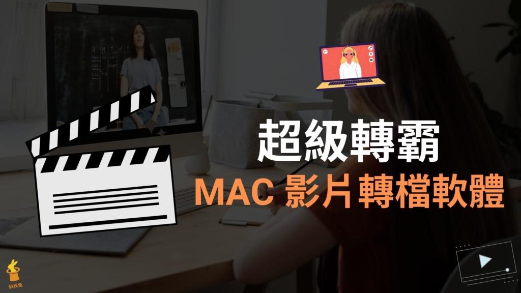 超級轉霸 | MAC 影片轉檔軟體 MP4 / MOV / MPEG / FLV / TS 格式轉換