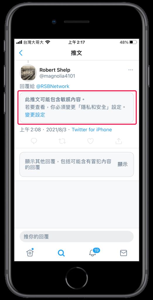 推特推文顯示「此推文可能包含敏感內容」
