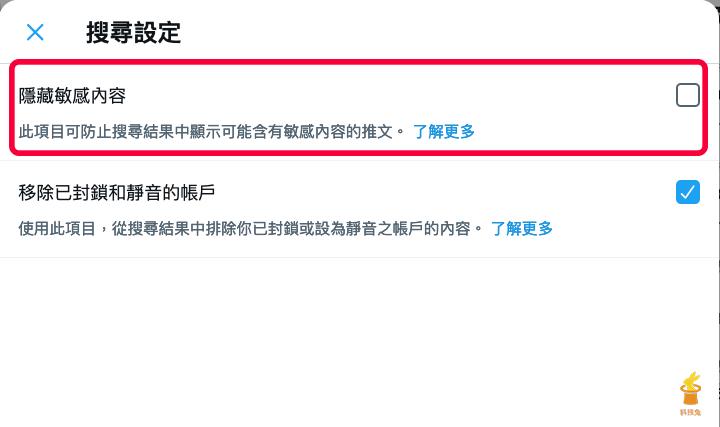 推特 Twitter 設定顯示敏感內容
