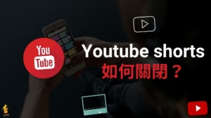 Youtube Shorts 影片如何關閉?不再顯示 YT App Shorts 短影音!教學