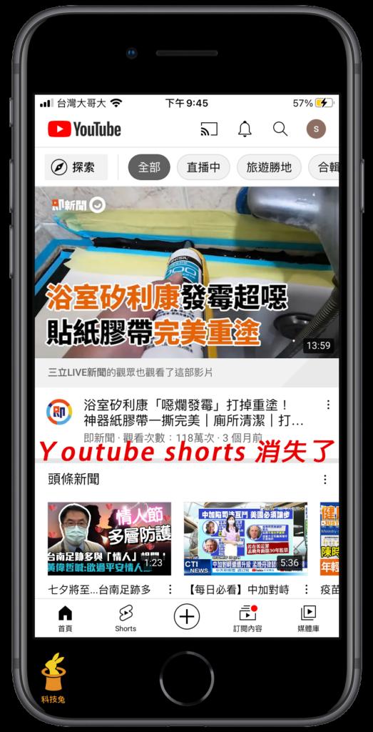 Youtube Shorts 短影音影片關閉
