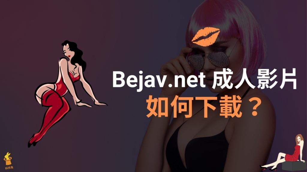 BeJav Net 影片如何下載?線上一鍵下載 bejav.net 高畫質成人影片!教學