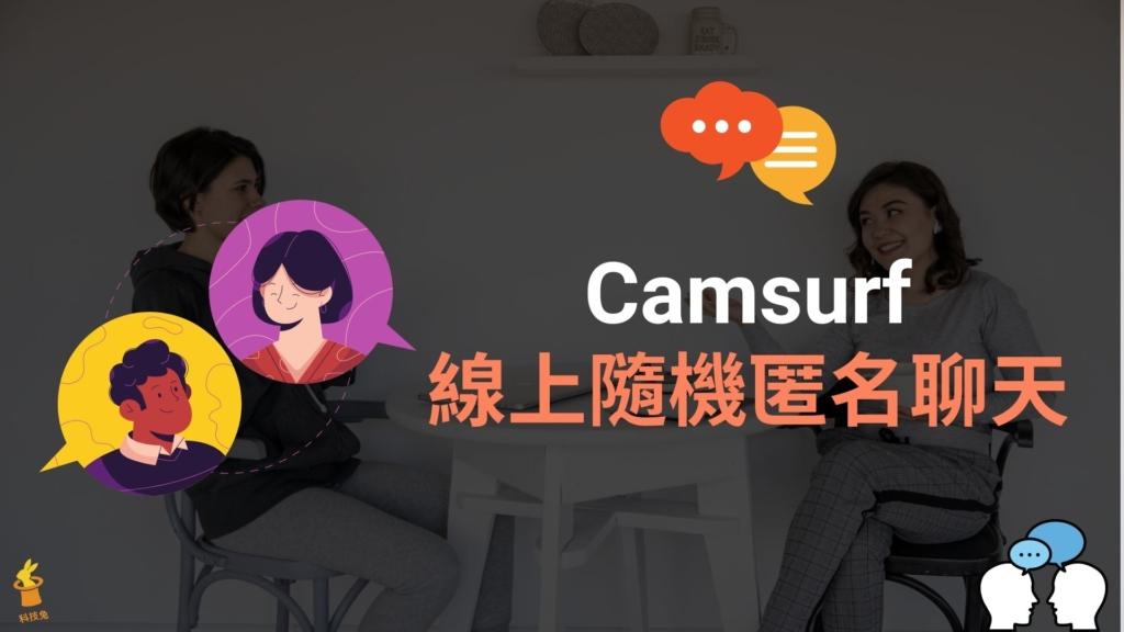 Camsurf 線上匿名隨機聊天網站,網頁直接聊天可視訊!