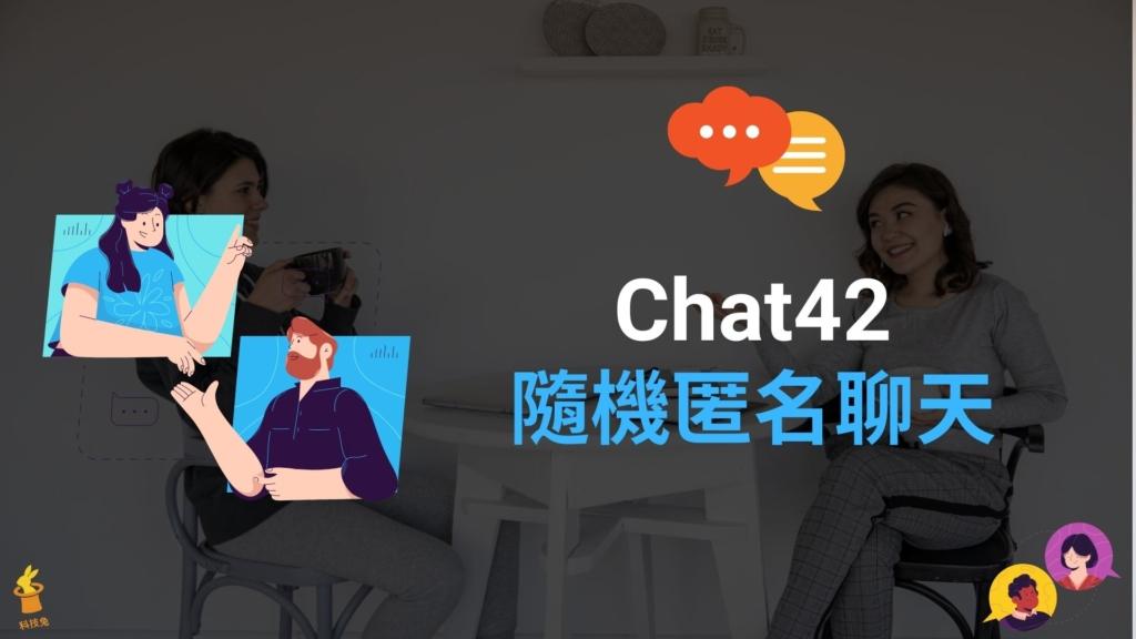 Chat42 線上隨機配對聊天室,跟外國人匿名聊天!教學