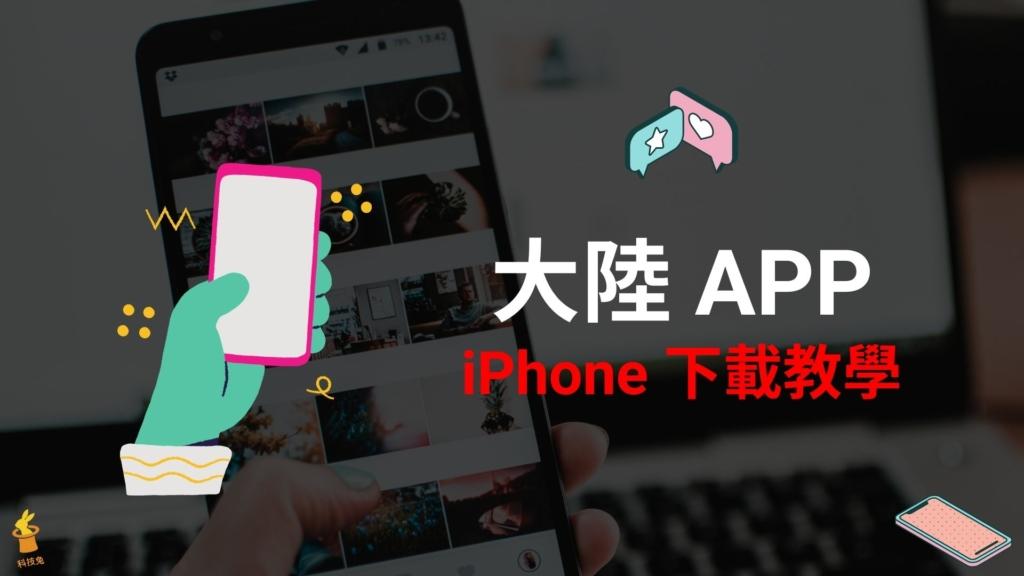 大陸 APP 如何下載?App Store 跨區下載中國大陸 APP(iPhone)