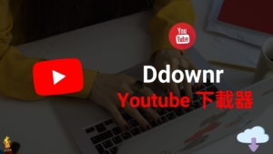 Ddownr 高畫質 Youtube 影片音樂下載器,一鍵轉檔 MP4/MP3!