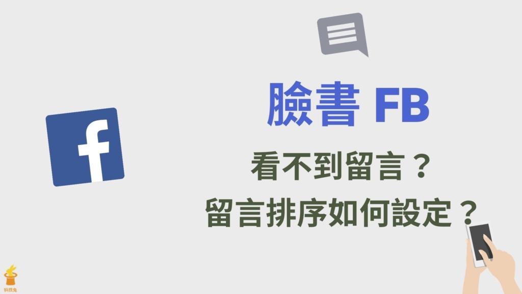 臉書 FB 看不到留言?教你關閉開啟臉書貼文留言排序!設定教學