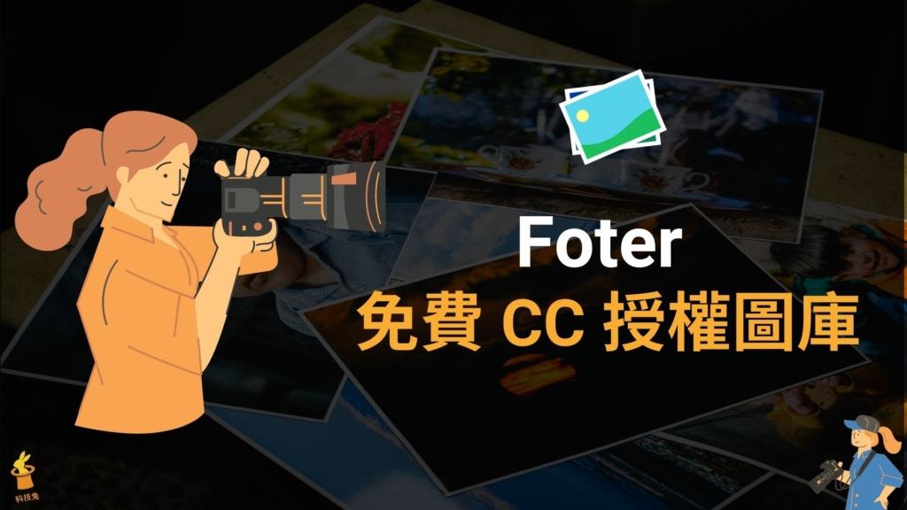 Foter 上億張免費圖片下載,CC0 授權高畫質圖庫可商用!