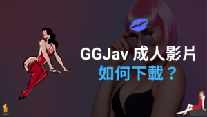 GGJav 影片如何下載?線上一鍵下載 ggjav.com 高畫質成人影片!教學