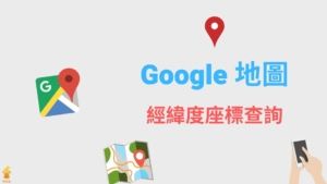 Google 地圖如何查詢經緯度座標?Google Maps 地址一鍵轉換經緯度!教學