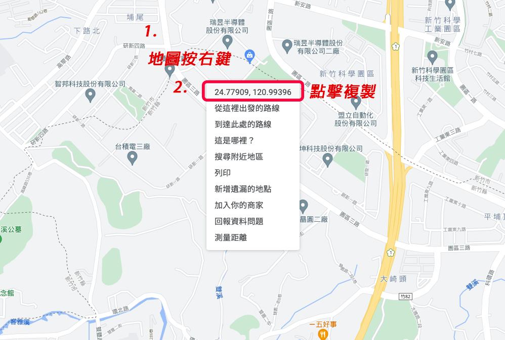 Google 地圖電腦版經緯度座標查詢