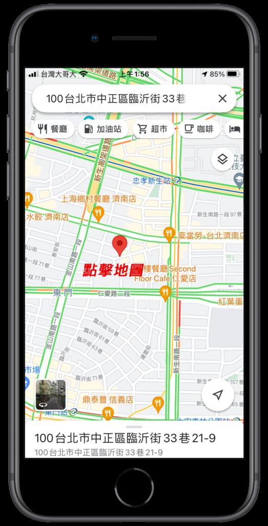 Google 地圖 APP 查詢經緯度座標