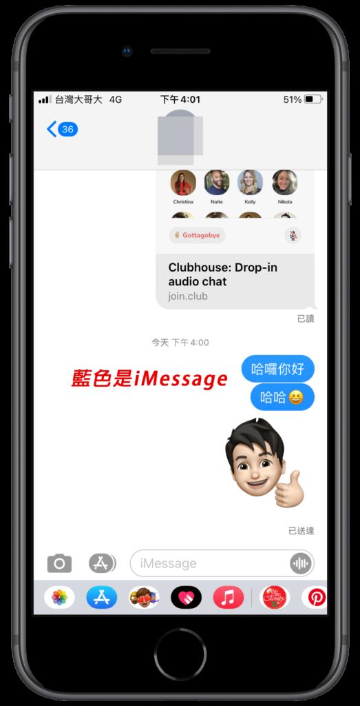 iPhone iMessage 藍色訊息意思是?要錢嗎?