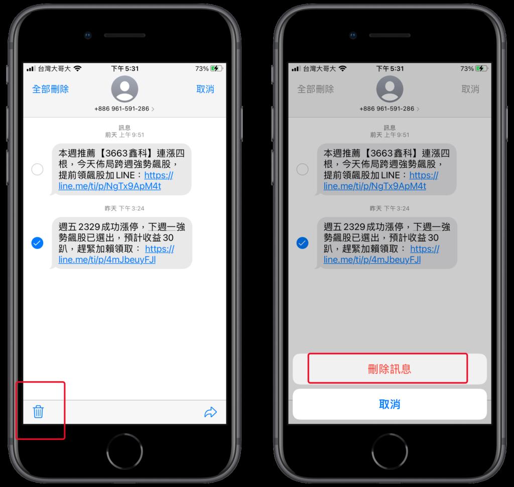 iPhone iMessage 刪除訊息
